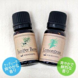 ネコポス送料無料 ジュニパーベリー&レモングラス各10mlセット 天然100%エッセンシャルオイル 精油★アロマオイル(Lemongrass)(Junipe)