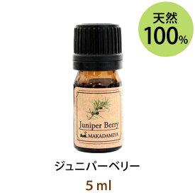 ネコポス送料無料 ジュニパーベリー5ml(天然100%アロマオイル)深く静かな森の木々を思わせるウッディーで爽やかな香り(エッセンシャルオイル 精油★ Juniper Berry)