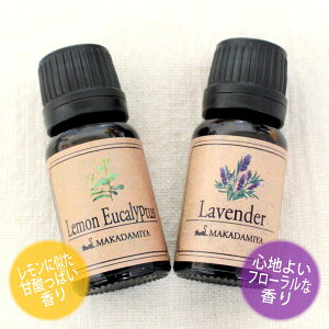 ネコポス送料無料 レモンユーカリ&ラベンダー各10mlセット 天然100%エッセンシャルオイル 精油★アロマオイル(Eucalyptus Citriodora)(Lavender)