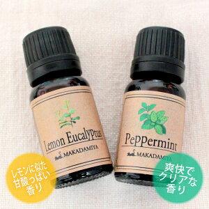 ネコポス送料無料 レモンユーカリ&ペパーミント各10mlセット 天然100%エッセンシャルオイル 精油★アロマオイル(Eucalyptus Citriodora)(Peppermint)