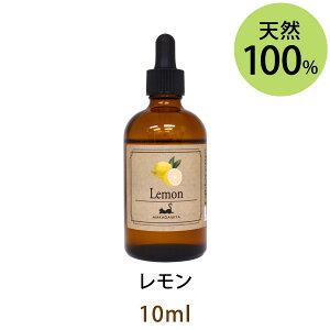 レモン100ml(天然100%アロマオイル)非常に軽くフレッシュで爽やかなレモンの香り。1日の始まりの精油としても最適(エッセンシャルオイル 精油★ Lemon)