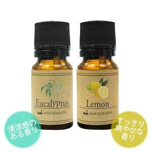 ネコポス送料無料 レモン&ユーカリ各10mlセット 天然100%エッセンシャルオイル 精油★アロマオイル(Lemon)(Eucalyptus)
