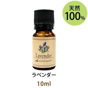 ネコポス送料無料 ラベンダー10ml(天然100%アロマオイル)ハーブ特有の土っぽさを残しながら甘さとさわやかさが同居する濃厚なフローラルの香り(エッセンシャルオイル 精油★ Lavender)