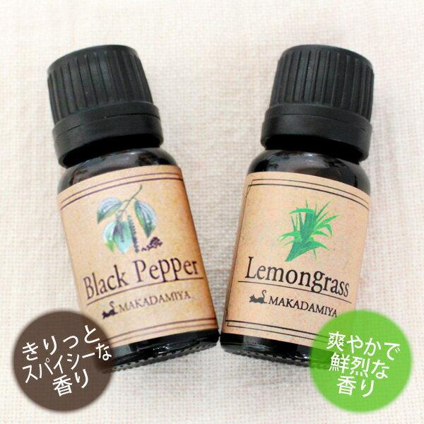 ネコポス送料無料 ブラックペッパー&レモングラス各10mlセット 天然100%エッセンシャルオイル 精油★アロマオイル(Black Pepper)(Lemongrass)