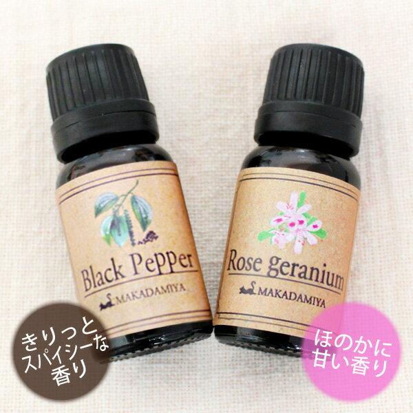 ネコポス送料無料 ブラックペッパー&ローズゼラニウム各10mlセット 天然100%エッセンシャルオイル 精油★アロマオイル(Black Pepper)(Geranium)
