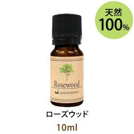 ネコポス送料無料 ローズウッド10ml(天然100%アロマオイル)ウッディーなトーンの中にも明るく爽やかなフローラル調の甘く美しい香りは多くの人から愛されます(エッセンシャルオイル 精油★ Rosewood)