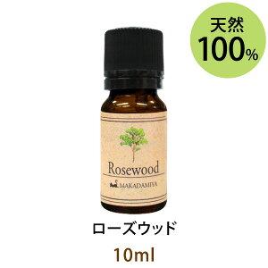ネコポス送料無料 ローズウッド10ml(天然100%アロマオイル)ウッディーなトーンの中にも明るく爽やかなフローラル調の甘く美しい香りは多くの人から愛されます(エッセンシャルオイル 精油★