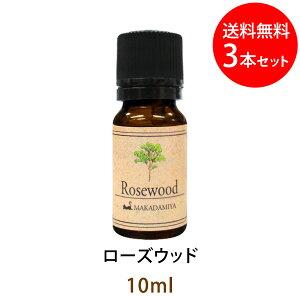 ネコポス送料無料 ローズウッド10ml×3本セット(天然100%アロマオイル)ウッディーなトーンの中にも明るく爽やかなフローラル調の甘く美しい香りは多くの人から愛されます(エッセンシャルオ