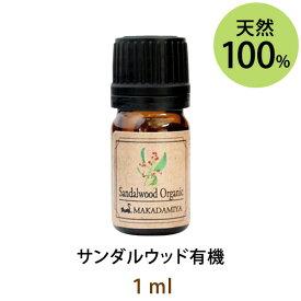 ネコポス送料無料 サンダルウッド有機1ml(天然100%アロマオイル)ソフトな甘さがあるウッディ系でバルサム調の香り(エッセンシャルオイル 精油★Sandalwood)