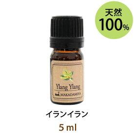 ネコポス送料無料 イランイラン5ml(1st) エッセンシャルオイル 天然100% 精油の中でも人気のある香り(精油★ アロマオイル アロママッサージ YLANG YLANG)