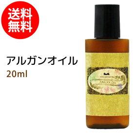 ネコポス送料無料 アルガンオイル 100% 20ml モロッコ原産 キャリアオイル ボタニカル 手作り化粧品や手作り石鹸 argan oil
