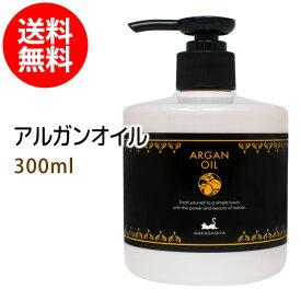 送料無料 アルガンオイル 300ml 100% モロッコ原産 キャリアオイル ボタニカル 手作り化粧品や手作り石鹸 argan oil