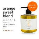 オレンジ・スイートブレンド300ml (ライスオイルベース) 天然100%精油使用 マッサージオイル キャリアオイル アロマオ…