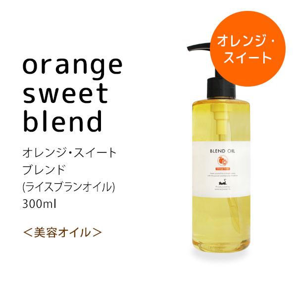 オレンジ・スイートブレンド300ml (ライスオイルベース) 天然100%精油使用 マッサージオイル キャリアオイル アロマオイル 美容オイル 無添加 【10P02Sep17】部分マッサージ 憧れのくびれに 二の腕に
