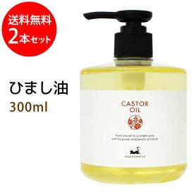 キャスターオイル300ml×2本セット(ひまし油/ポンプ付) 天然100% エドガーケイシー ヒマシ油 マッサージオイル ボタニカル 無添加 ヘアケア 頭皮ケア (容器カラー:クリア)