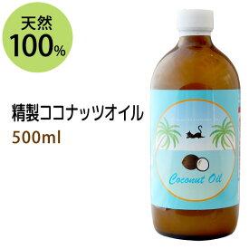 精製ココナッツオイル500ml (ヤシ油/ココヤシ/ココナッツ油・ガラス瓶) 天然100% ボタニカル ベースオイル 無添加 業務用 手作り石鹸や手作り化粧品に最適