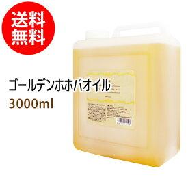 送料無料 ゴールデンホホバオイル3000ml (未精製ホホバ/コック付) 天然100%植物性 ボタニカルオイル 大容量・業務用