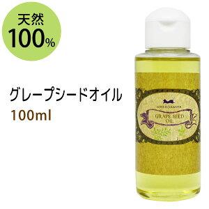 グレープシードオイル100ml 100%植物性 キャリアオイル 手作り石鹸 業務用 grapseed oil