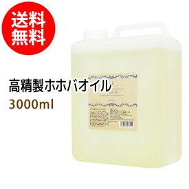 送料無料 高精製ホホバオイル3000ml (コック付)天然100%植物性 ボタニカルオイル 大容量・業務用