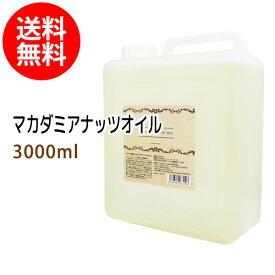 送料無料 マカダミアナッツオイル3000ml (マカデミアナッツオイル/コック付) 天然100%植物性 ボタニカルオイル 大容量・業務用