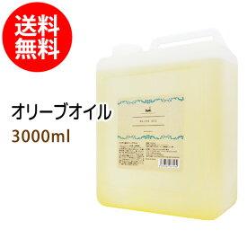 送料無料 オリーブオイル3000ml (コック付)天然100%植物性 ボタニカルオイル 大容量・業務用