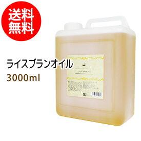 送料無料 ライスブランオイル3000ml (米油 米ぬか油 ライスオイル/コック付) 国内産 国内精製 天然100%植物性 ボタニカルオイル 大容量・業務用