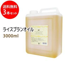 送料無料 ライスブランオイル3000ml×3本セット (米油 米ぬか油 ライスオイル/コック付) 国内産 国内精製 天然100%植物性 ボタニカルオイル 大容量・業務用