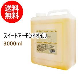 送料無料 スイートアーモンドオイル3000ml (スウィートアーモンドオイル/コック付)天然100%植物性 ボタニカルオイル 大容量・業務用