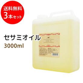 送料無料 セサミオイル3000ml×3本セット (白ゴマ油/コック付) 天然100%植物性 ボタニカルオイル 大容量・業務用