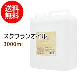 送料無料 スクワランオイル3000ml (コック付)(純度99%以上 スクワラン100%) 天然100% 大容量・業務用