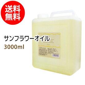 サンフラワーオイル3000ml (コック付) ひまわり油 天然100%植物性 ボタニカルオイル 大容量・業務用