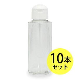 クリアボトル100ml×10本セット ヒンジキャップ付きなので使いやすく持ち運びに便利。(プラスチック容器/オイル用空瓶 プラスチック製-PET/空ボトル)