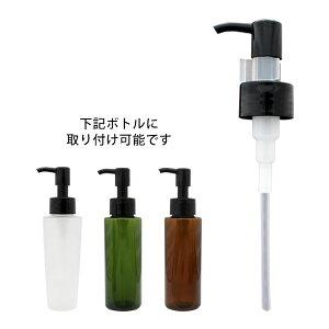 プッシュポンプ(ストッパー付/80〜100ml容器用) ※マカダミ屋専用 対応容器は商品画像をご確認ください。