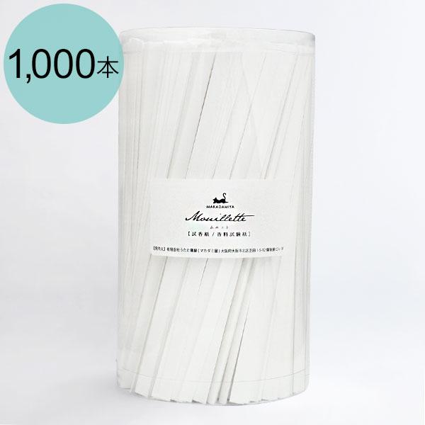 ムエット1000本入り 大容量 (試香紙 香料試験紙 検定試験 匂い紙 アロマグッズ 香料の開発 香水、化粧品、香料の開発 嗅ぎ分け)【10P02Sep17】
