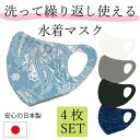水着マスク 4枚SET 3D立体縫製 日本製 花粉 風邪予防に マスク 転売禁止 水着生地 繰り返し 洗濯可能 ガーゼ差し込み…