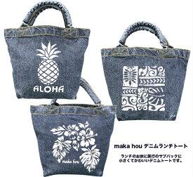 maka hou ハワイアン デニムトートバッグ [マカホウ][ハワイ][パイナップル][ランチトートバッグ][ハワイアンミニトート][タパ][ハイビスカス][デニム][ハワイアン バッグ][ハワイアン トートバッグ ハワイ][小さいバッグ][ハワイアン雑貨]