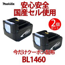 【マラソン限定】【初期不良対応、長期保証】マキタ MAKITA 互換バッテリー BL1460 国産セル搭載 2個セット (14.4V 6000mAh (6.0Ah))
