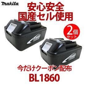 【マラソン限定】【初期不良対応、長期保証】マキタ MAKITA 互換バッテリー BL1860 国産セル搭載 2個セット (18V 6000mAh (6.0Ah))