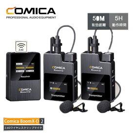 COMICA BoomX-D2 ワイヤレスマイクシステム 外付けマイク2.4Gデジタル無線マイクロホン 多機能 高音質 小型ワイヤレスクリップマイクカメラ/スマートフォンiOS Android用(2TX+RX) 技適認証済み スマホ カメラ 撮影 収録