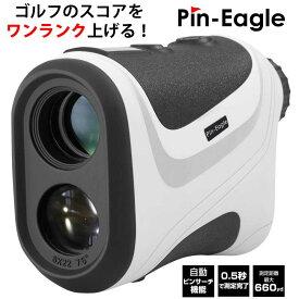 ゴルフ 距離計 測定器 Pin-Eagle ピンイーグル ゴルフ 距離計 660yd対応 安心国内ブランド 光学6倍望遠 IPX5防水 高低差機能 ゴルフ 距離計測器レーザー 距離測定器