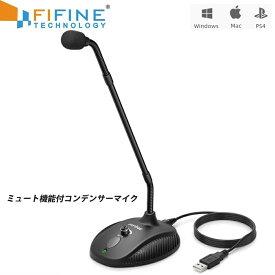 FIFINE K052 USBマイク フレキシブルマイク コンデンサーマイク グースネックアーム搭載 ミュート機能付き 音量調節可能 単一指向性 PC用マイク ネット通話 ライブ配信 ゲーム実況 在宅勤務 テレワーク Windows/Mac/PS4対応