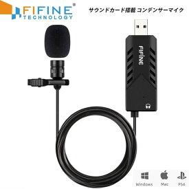 FIFINE K053 ピンマイク USB クリップマイク イヤホン出力端子付き サウンドカード搭載 コンデンサーマイク 単一指向性 Skype ゲーム実況 配信 録音 PC PS4 在宅勤務 Windows Mac 対応 リモートワーク テレワーク