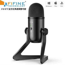 FIFINE K678 USBマイク コンデンサーマイク 単一指向性 3.5mmイヤホン端子付き 入力出力の音量調整可能 回転マイクスタンド角度360°調整でき ABタイプUSBケーブル パソコン用マイク Skype Discord Zoom 録音 ライブ配信 ゲーム実況 在宅勤務