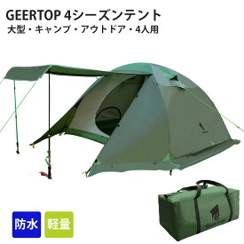 GeerTop 4人用 4シーズンテント 大型 防水 軽量 前室 ファミリー 家族 旅行 バックパック キャンプ ハイキング アウトドア 簡単セットアップ グリーン