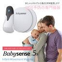ベビーセンス オリジナル日本語マニュアル付 ハイセンス社 Hisense BabySense 5s Infant Movement Monitor ベビーモニタ...