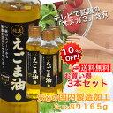 国産 えごま油 健康油 165g x3本セット えごまゆ えごまあぶら 国内加工 α-リノレン酸(オメガ3系脂肪酸)