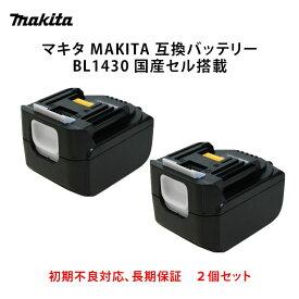 【マラソン限定】【初期不良対応、長期保証】マキタ MAKITA 互換バッテリー BL1430 国産セル搭載 2個セット