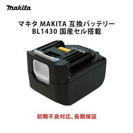 【マラソン限定】【初期不良対応、長期保証】マキタ MAKITA 互換バッテリー BL1430 国産セル搭載