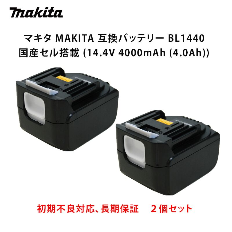 【初期不良対応、長期保証】マキタ MAKITA 互換バッテリー BL1440 国産セル搭載 2個セット (14.4V 4000mAh (4.0Ah))