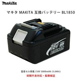 【初期不良対応、長期保証】マキタ MAKITA 互換バッテリー BL1850 国産セル搭載 (18V 5000mAh (5.0Ah))